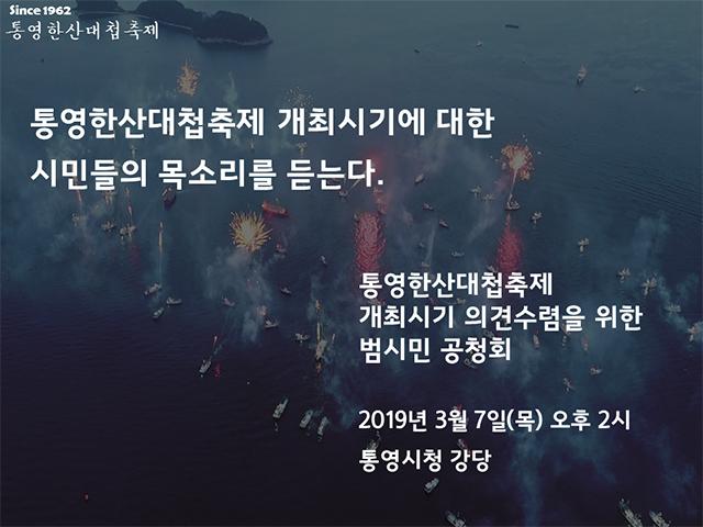 통영한산대첩축제 1.jpg
