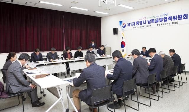 2-1.남북교류협력위원회회의장면.jpg