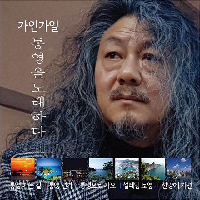 통영노래-보도자료용.jpg