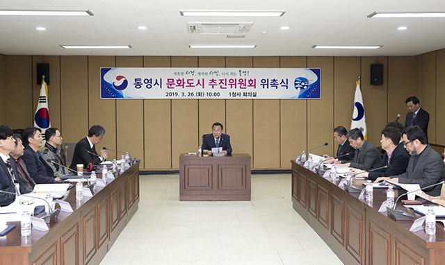통영시 문화도시추진위원회 위촉식 개최2.jpg