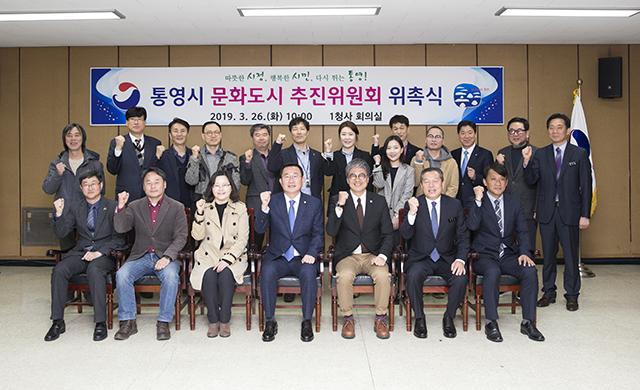 통영시 문화도시추진위원회 위촉식 개최1.jpg