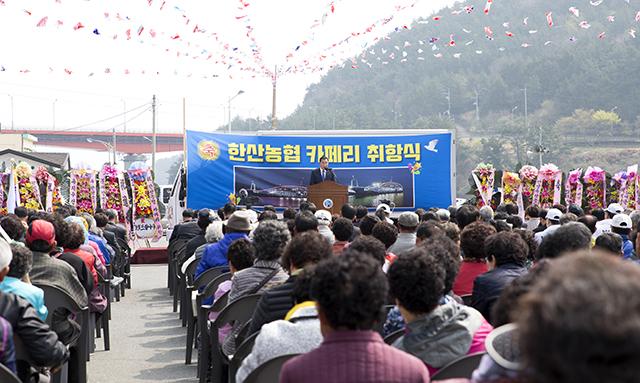 한산농협 카페리 취항식 개최2.jpg
