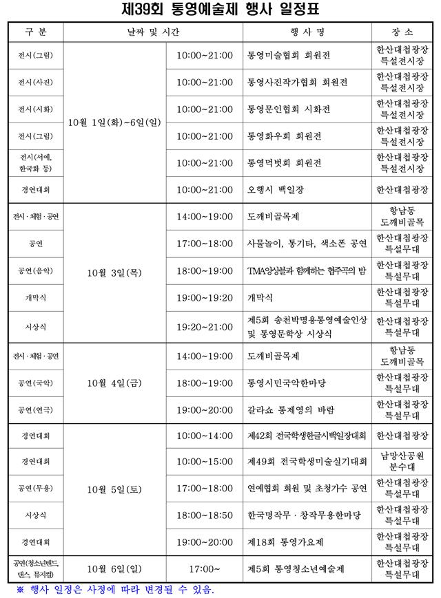 통영가을 일정표.jpg