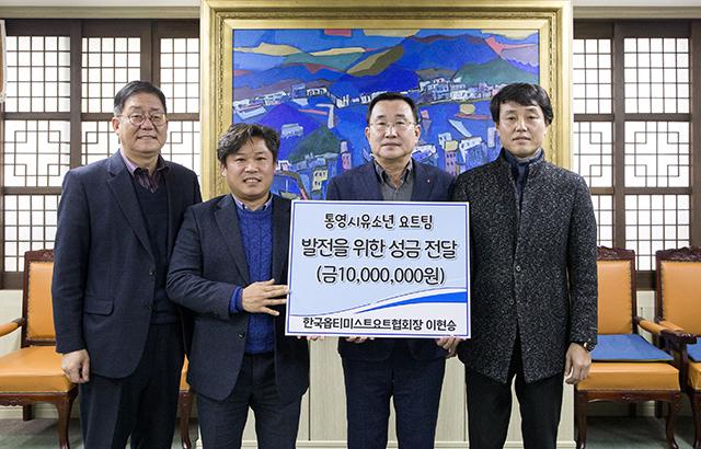 1이현승 한국옵티미스트요트협회장, 통영시 유소년 요트팀 발전을 위한 후원금 기탁1.jpg