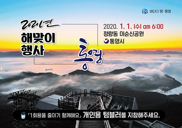 1.2020년 통영 해맞이 행사 개최2.jpg