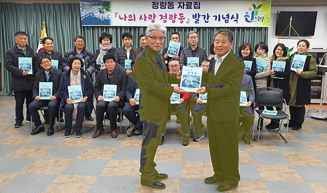 정량동 자료집 '나의 사랑 정량동' 발간2.jpg