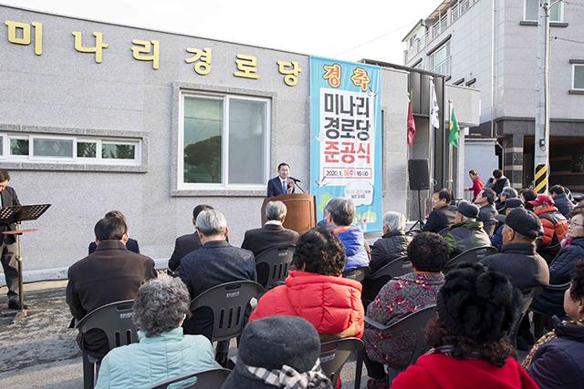 무전동 미나리경로당 준공식 개최2.jpg