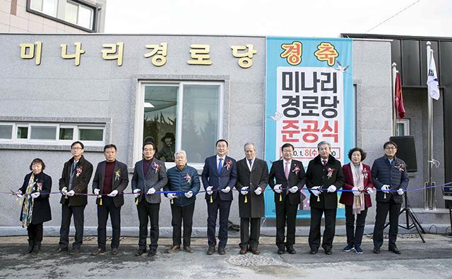 무전동 미나리경로당 준공식 개최1.jpg