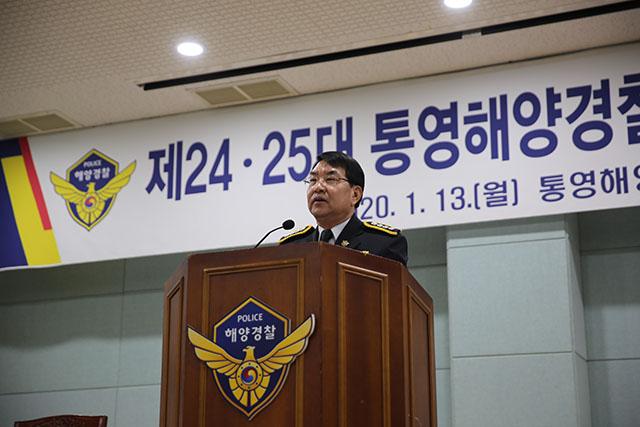 (200113) 통영해경, 제25대 김평한 서장 취임식 가져 (사진1).JPG