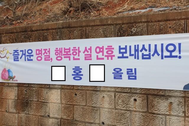 통영시, 설맞이 불법현수막 특별정비 추진2.jpg