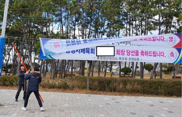 통영시, 설맞이 불법현수막 특별정비 추진1.jpg
