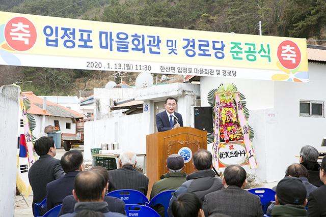 한산면 입정포경로당 준공식 개최2.jpg