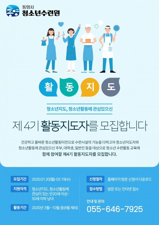 2020 통영시청소년수련원 제4기 활동지도자 모집.png