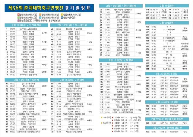 [크기변환]56회 춘계대학축구연맹전 경기일정표.jpg