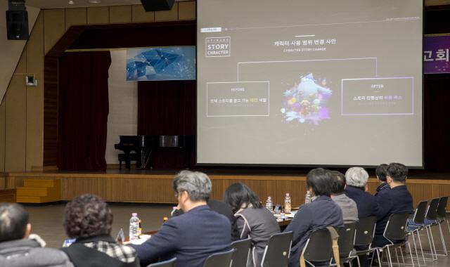 [크기변환]통영시 남망산 디지털파크 조성사업 용역 중간보고회 개최3.jpg