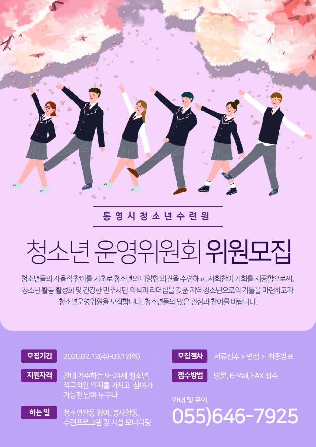 [크기변환]청소년운영위원회 위원모집.png
