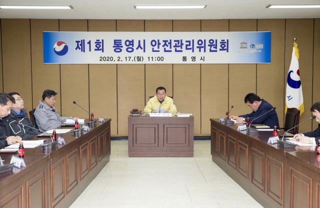[크기변환]2020년 제1회 통영시 안전관리위원회 개최1.jpg