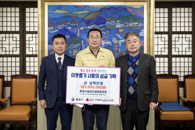 111통영시일반건설협의회 '코로나19관련 피해지원 특별모금'기탁.jpg