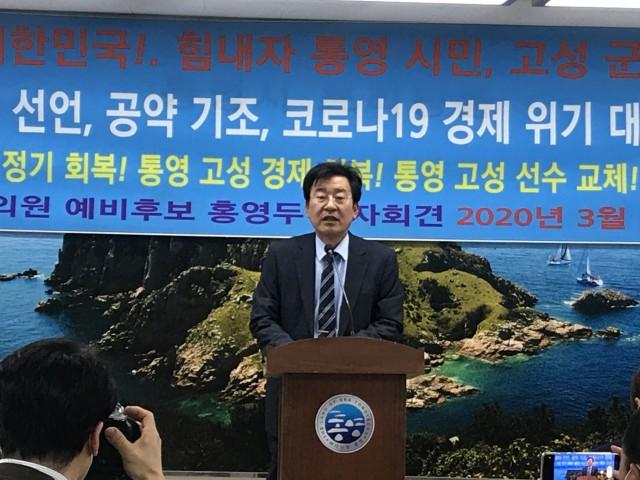 홍영두 기자회견(근경).JPG