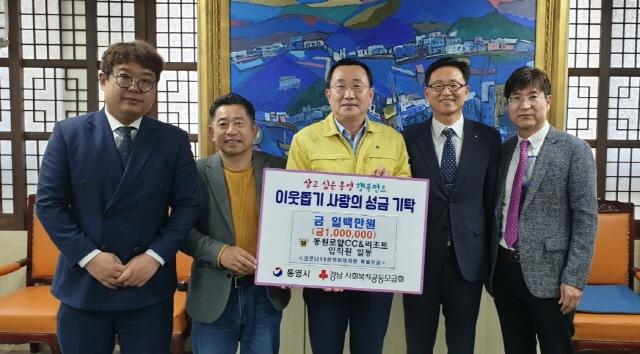 111동원관광개발(주)-동원로얄CC&리조트, 성금 기탁-동원(임직원).jpg
