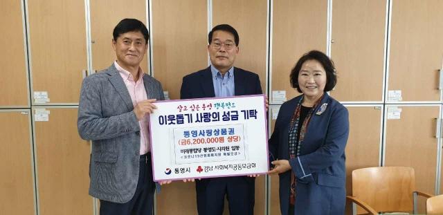 111미래통합당 통영 도·시의원, 3차 기탁.jpg