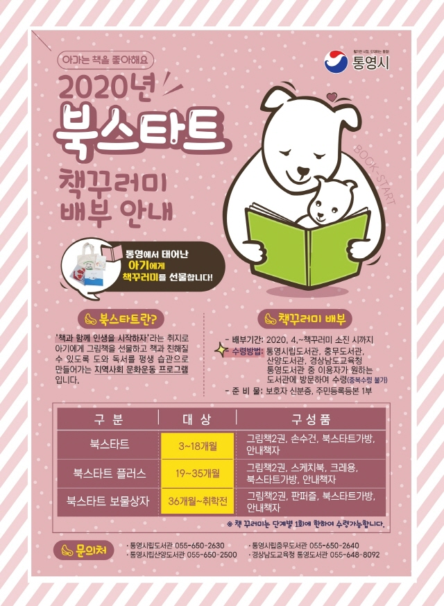 1113.통영에서 태어난 모든 아기에게 책꾸러미를 선물합니다_-북스타트 포스터.jpg