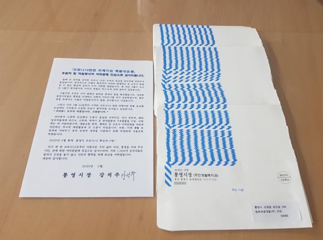 [크기변환]『코로나19관련 피해지원 특별성금·품』 후원자 및 자원봉사자 여러분께 진심으로 감사드립니다.png