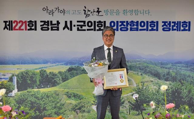 1113.통영시의회 이승민 의원, 지방의정봉사상 수상2.jpg