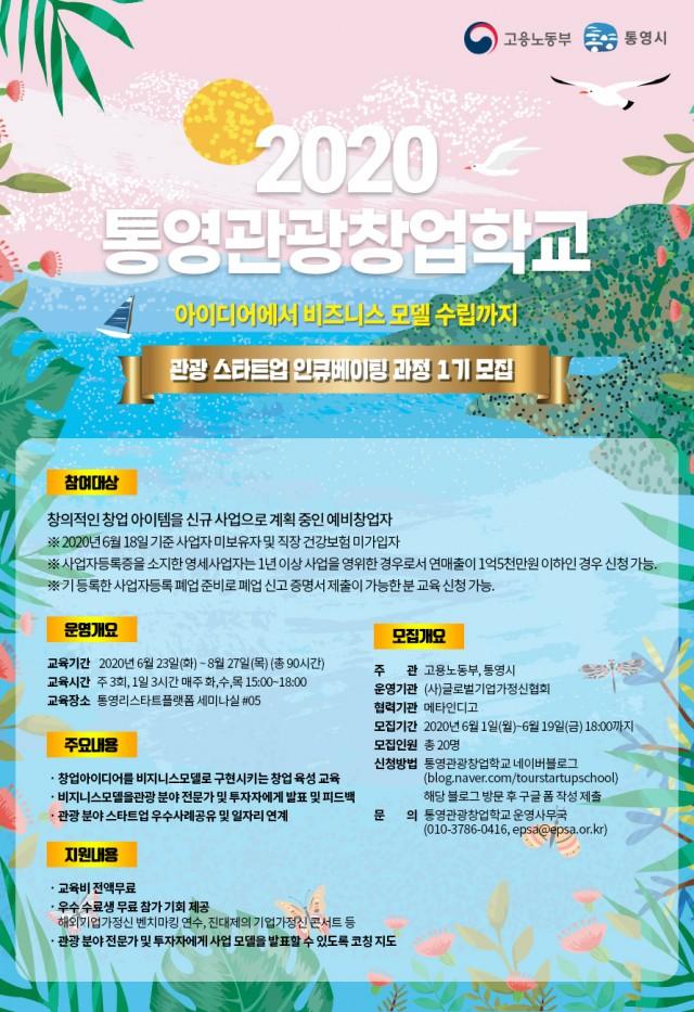 2.통영관광창업학교, 1기 교육생 추가모집-포스터.jpg