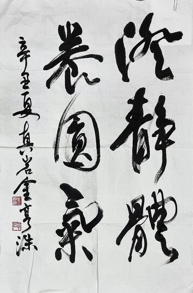 7.16 - 제8회 통영한산대첩 전국서예대전 대상 2.jpg